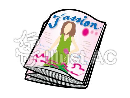 ファッション誌. ファッション誌のイラスト