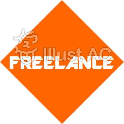 フリーランス オレンジのイラスト